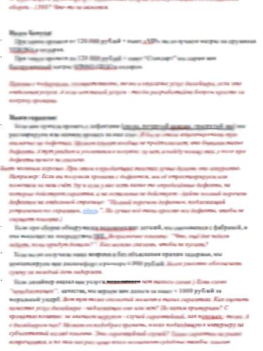 Чёрным - текст клиента, бордовым - наши рекомендации
