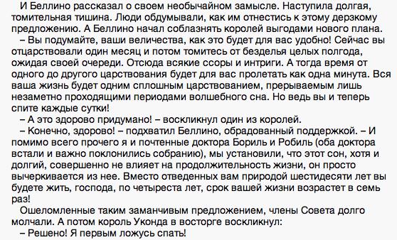 """""""Продающий текст"""" из сказки Волкова """"7 подземных королей"""""""