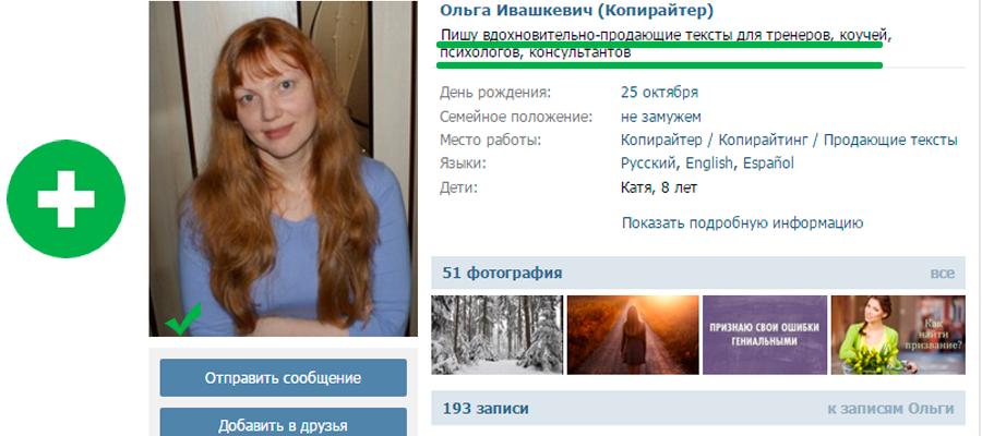 Status_VK