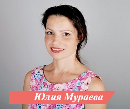 Мураева Юля