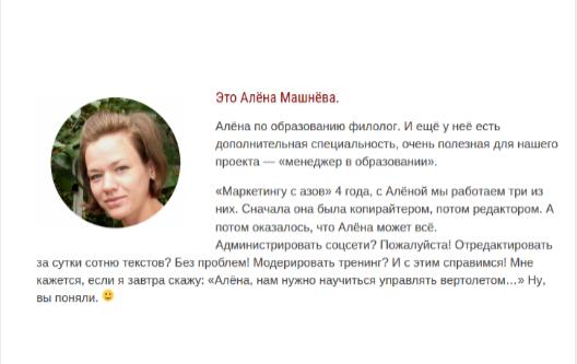 Marija-Gubina-ob-Aljone-Mashnjovoj