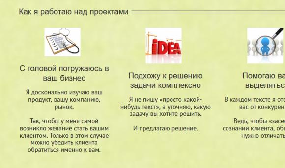 priemy-prodazhi-mamawriter2