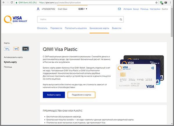 QIWI_plastik_cart_mama'writer