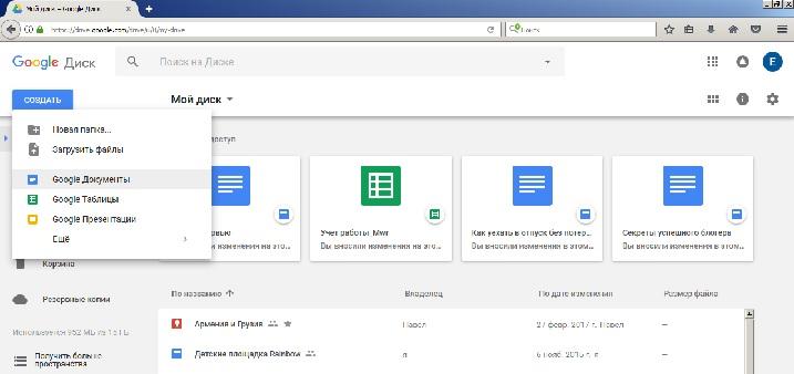 Создать гугл-документ