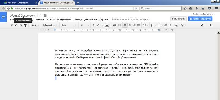 редактор гугл-документов