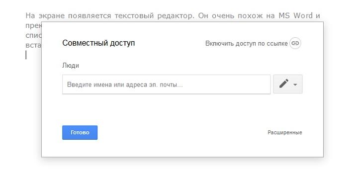 Совместный доступ в гугл-доках