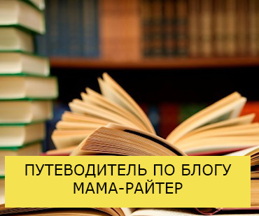 Путеводитель по блогу мини