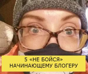 5 не бойся мини