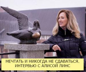 Алиса Линс_интервью_мини