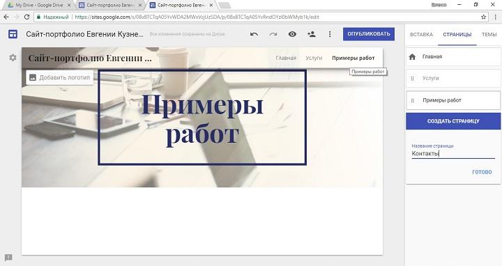 Гугл-сайты 9