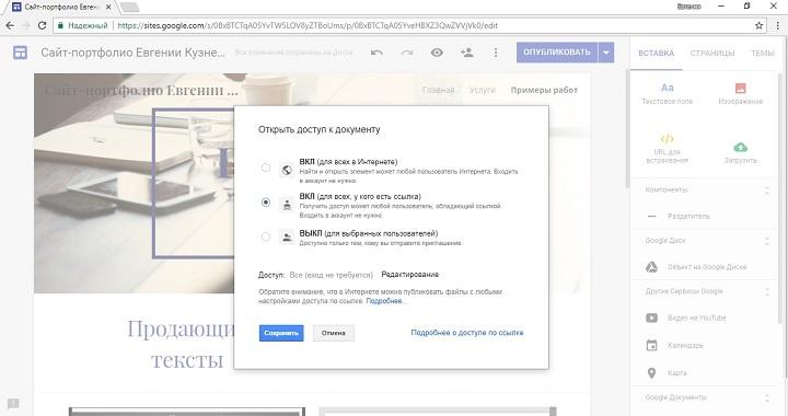 Гугл-сайты 12