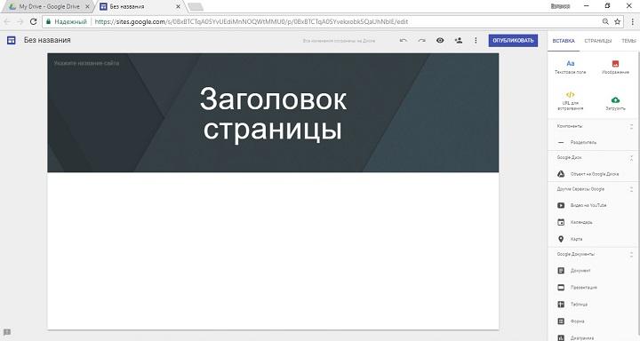 Гугл-сайты 2