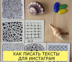 Инстаграм - мини